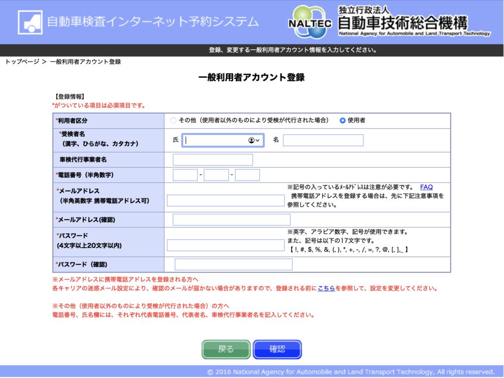 自動車検査インターネット予約システム アカウント登録