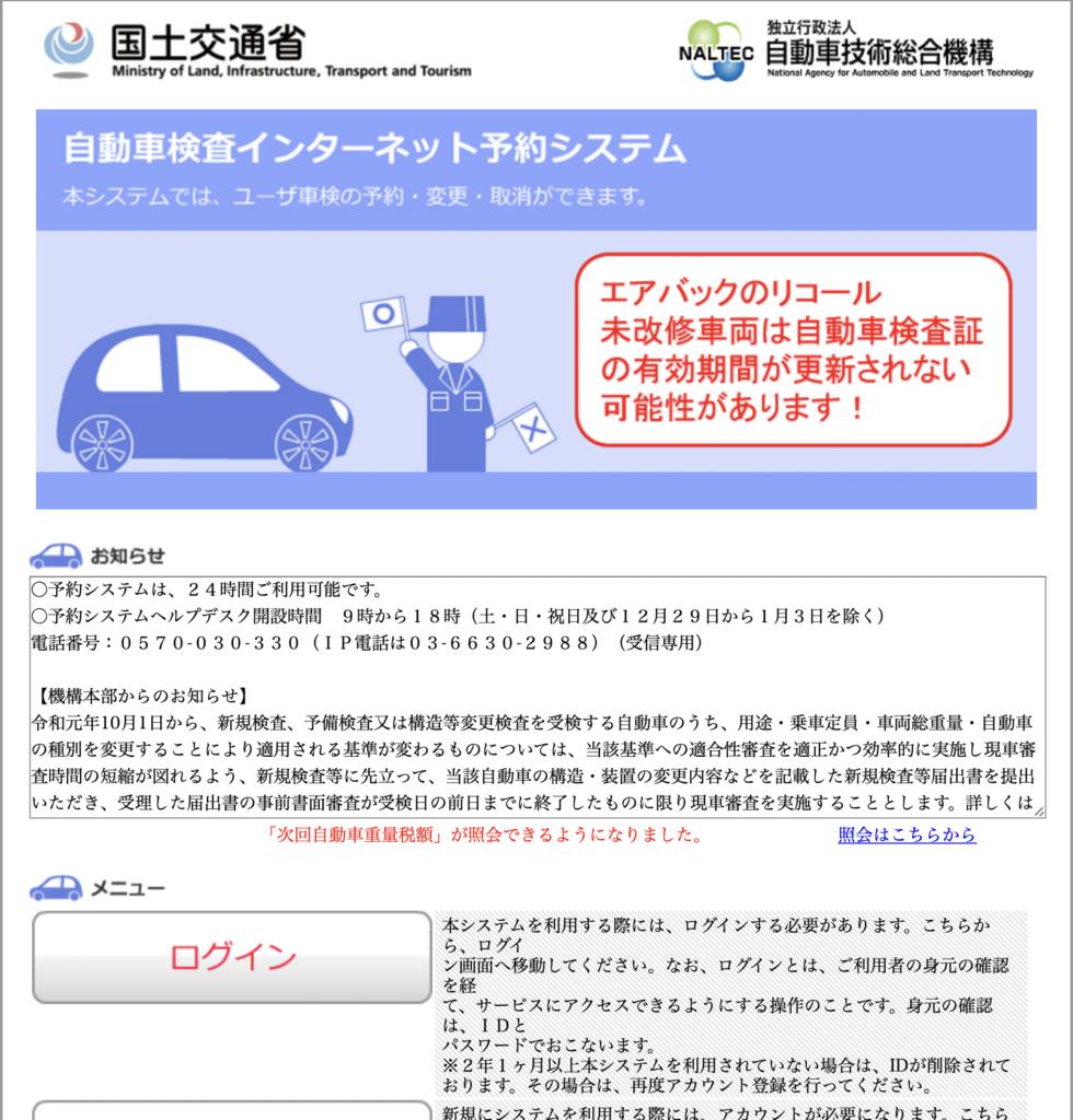 自動車検査インターネット予約システム